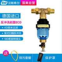 ¥788 汉斯希尔(SYR)净水器ECO多向反冲洗前置过滤器